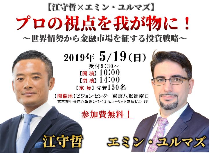 5.19 seminar