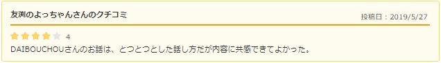 5.26 kuchikomi1