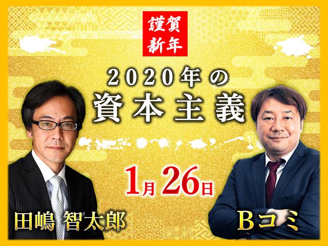 【セミナーレポート】Bコミ×田嶋智太郎 2020年の資本主義