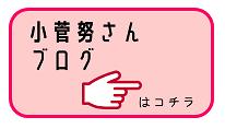 kosugeburogu