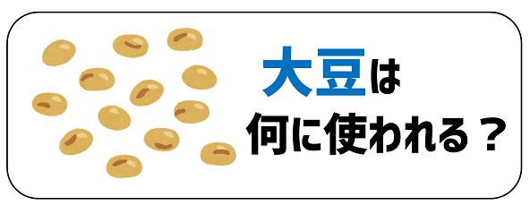 daizuhananini