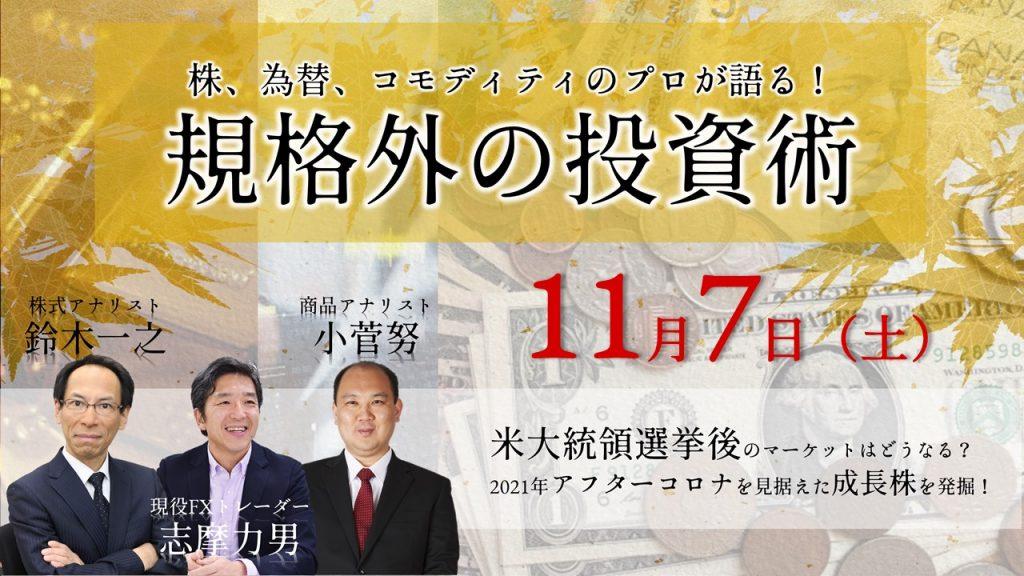 ※開催終了 11月7日(土)【小菅努×志摩力男×鈴木一之】規格外の投資術