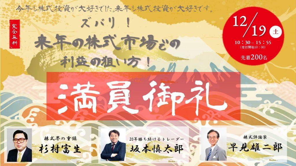 ※開催終了 12月19日(土)【杉村富生×Bコミ×早見雄二郎】来年の株式市場での利益の狙い方!