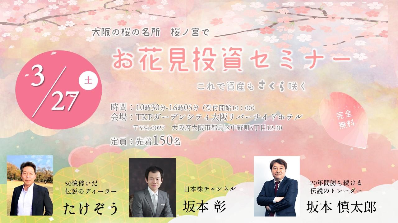 【セミナーレポート】たけぞう×坂本彰×Bコミ 大阪の桜の名所 桜ノ宮で お花見投資セミナー これで資産もさくら咲く