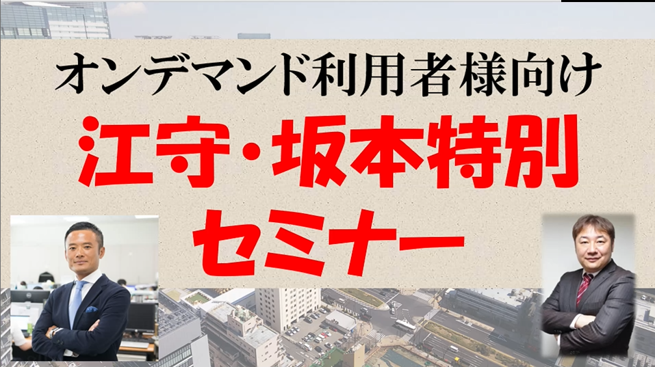 【江守哲×Bコミ】さくらインベスト限定!オンラインセミナー配信中